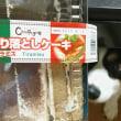 昨日の、ぐだぐた坂練リベンジ!!今日で、帳尻合わせた?!