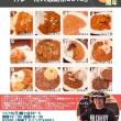 11月18日(日) 東京/幡ヶ谷 36°5『秋のカレー特大感謝祭2018』