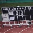 JFL「流経大ドラゴンズ龍ケ崎vsヴァンラーレ八戸」を観る