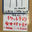 チケット先行予約受付中!…プロ修斗新潟大会『越後風神祭り5』