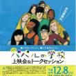 映画「バベルの学校」上映会&トークセッションが12月8日(土)開催されます。