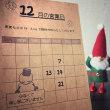 12月の営業日のご案内