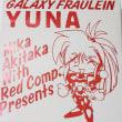 銀河お嬢様伝説ユナのポスターとカレンダー