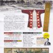新規当選 福井市立郷土歴史博物館+試供品
