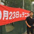 9月23日(土)秋分の日、テニスの日、不動産の日、曇ってるよ。(^_^;)