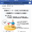 8/29(火)あったか子育てセミナー「若者のニート・ひきこもりを考える