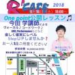 今田学One point公開レッスンお誘い♪