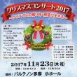 10月11月12月スケジュール&クリスマスコンサートのお知らせ