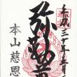 寒河江市慈恩寺(2018山形no9)