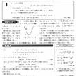 数学・マーク&チェックポイント