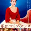 映画、試写会「私は、マリア・カラス」@一ツ橋ホール