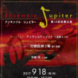 Ensemble Jupiter 第13回定期公演