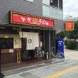 KASUYA なんば元町店(かすうどん)