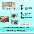 大阪南部富貴蘭会 第21回花の展示会