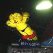 大阪文化?