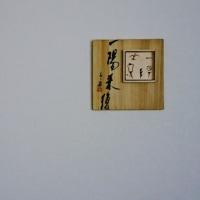 木箱のふたに「一陽来復」