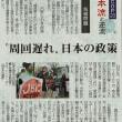 "#akahata ""周回遅れ"" 日本の政策/【機構問題】 COP23 本流と逆流④・・・今日の赤旗記事"