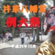 平成二十九年十月 命の言葉 二宮尊徳  ヤッパリ祭りは出店だね 此の匂いと音が好きだなぁ ^^! ブログ&動画