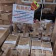 ビブレの民芸木工祭