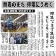 北海道の酪農を断じて守らなければならない。復旧復興に全力で取り組む。