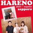 9/20 札幌ドッグサロン『サクラ』さん ワンちゃんと一緒に家族写真♪