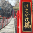 関東ふれあいの道 群馬32.33.29 その4