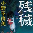 それほどの恐怖は『残穢』by小野不由美