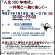 第13回近江八幡おやじ連作品展