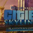 PS4 シティーズ・スカイライン〈初見〉