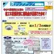 『既存建築物省エネ化推進事業』2次公募のお知らせ!