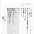 『世界』2018年10月号 岡真理 「「ユダヤ人国家法」制定」