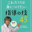 平成30年度第7回教師力アップセミナー 佐々木 昭弘 先生