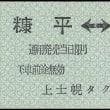 硬券追究0123 上士幌タクシー