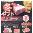 人気の冬ギフト(神戸ビーフ&黒田庄和牛) ご案内