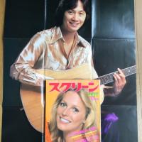 「SCREEN」1979年10月号ゲット