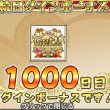 FLOWER KNIGHT GIRL 1000日目ログボ
