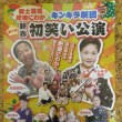 2018年1月13日土曜日は「キンキラ劇団・新春初笑い公演」ですよ!