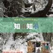 山と向き合う「知山知水」東峰テレビ番組。