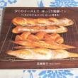 ♪美味しいパンの作り方♪