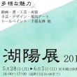 湖陽展 2018巡回展