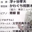【芸術手記】川口市は中核市へ/祝典コンサート