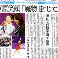 ゼロ磁場 西日本一 氣パワー開運引き寄せスポット 笑顔が魔物を封じた(2月25日)