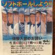 福岡少年ソフトボール