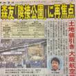 森友学園の文書改竄問題は財務省本省の指示、日本の安全保障を放置する政治や行政は不要だ!!