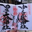 こっちも妙義山!中之嶽神社の巨大なあいつ (最終回)すべてのスケールがデカイね