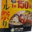 ランチ→LaQua→ディナー