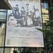 地球ゴージャスプロデュース公演 Vol.15「ZEROTOPIA」見てきました