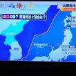 11/25 日本が動けないのは 政府の立場で考えてみた