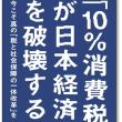 藤井内閣官房参与「消費増税は法人税減収の穴埋めに使われたようなもの。法人税率を引き上げるべき」