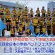 18日(土)が第36回全日本小学校バンドフェスティバル全国大会です。